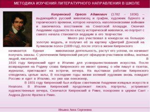 МЕТОДИКА ИЗУЧЕНИЯ ЛИТЕРАТУРНОГО НАПРАВЛЕНИЯ В ШКОЛЕ Ильина Анна Сергеевна нач