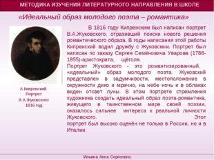 МЕТОДИКА ИЗУЧЕНИЯ ЛИТЕРАТУРНОГО НАПРАВЛЕНИЯ В ШКОЛЕ Ильина Анна Сергеевна В