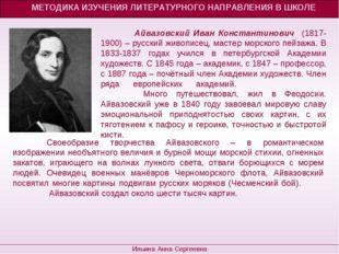 МЕТОДИКА ИЗУЧЕНИЯ ЛИТЕРАТУРНОГО НАПРАВЛЕНИЯ В ШКОЛЕ Ильина Анна Сергеевна Ай