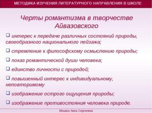 Черты романтизма в творчестве Айвазовского интерес к передаче различных состо