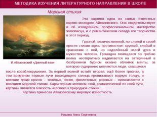 МЕТОДИКА ИЗУЧЕНИЯ ЛИТЕРАТУРНОГО НАПРАВЛЕНИЯ В ШКОЛЕ Ильина Анна Сергеевна И.А
