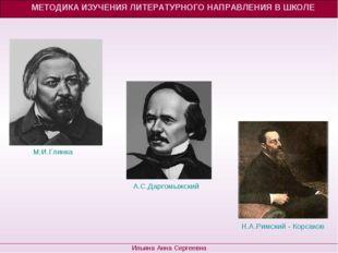 МЕТОДИКА ИЗУЧЕНИЯ ЛИТЕРАТУРНОГО НАПРАВЛЕНИЯ В ШКОЛЕ Ильина Анна Сергеевна М.И
