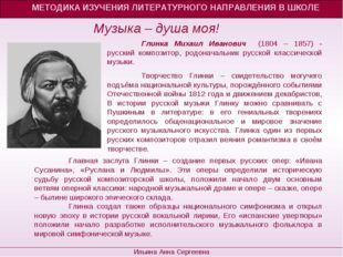 МЕТОДИКА ИЗУЧЕНИЯ ЛИТЕРАТУРНОГО НАПРАВЛЕНИЯ В ШКОЛЕ Ильина Анна Сергеевна Гл