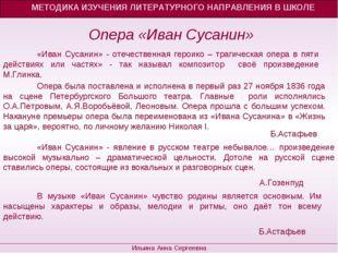 Опера «Иван Сусанин» МЕТОДИКА ИЗУЧЕНИЯ ЛИТЕРАТУРНОГО НАПРАВЛЕНИЯ В ШКОЛЕ Иль