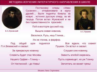 МЕТОДИКА ИЗУЧЕНИЯ ЛИТЕРАТУРНОГО НАПРАВЛЕНИЯ В ШКОЛЕ Ильина Анна Сергеевна В.А