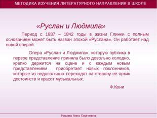 МЕТОДИКА ИЗУЧЕНИЯ ЛИТЕРАТУРНОГО НАПРАВЛЕНИЯ В ШКОЛЕ Ильина Анна Сергеевна «Ру