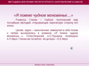 МЕТОДИКА ИЗУЧЕНИЯ ЛИТЕРАТУРНОГО НАПРАВЛЕНИЯ В ШКОЛЕ Ильина Анна Сергеевна «Я