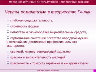Черты романтизма в творчестве Глинки МЕТОДИКА ИЗУЧЕНИЯ ЛИТЕРАТУРНОГО НАПРАВЛЕ