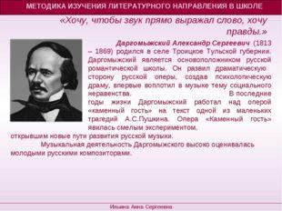 МЕТОДИКА ИЗУЧЕНИЯ ЛИТЕРАТУРНОГО НАПРАВЛЕНИЯ В ШКОЛЕ Ильина Анна Сергеевна Да