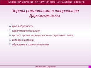 Черты романтизма в творчестве Даргомыжского МЕТОДИКА ИЗУЧЕНИЯ ЛИТЕРАТУРНОГО