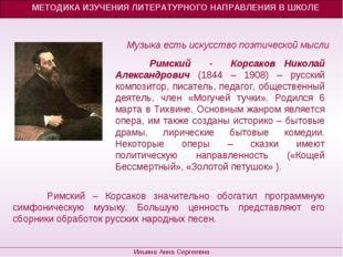 МЕТОДИКА ИЗУЧЕНИЯ ЛИТЕРАТУРНОГО НАПРАВЛЕНИЯ В ШКОЛЕ Ильина Анна Сергеевна Р