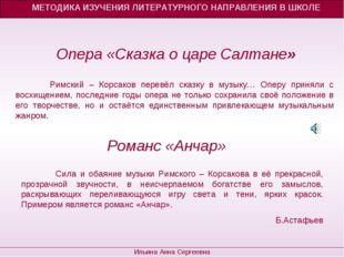 МЕТОДИКА ИЗУЧЕНИЯ ЛИТЕРАТУРНОГО НАПРАВЛЕНИЯ В ШКОЛЕ Ильина Анна Сергеевна Опе