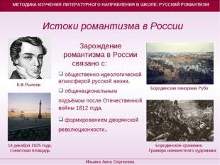 Зарождение романтизма в России связано с: общественно-идеологической атмосфе