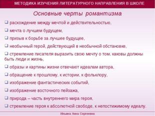 Основные черты романтизма МЕТОДИКА ИЗУЧЕНИЯ ЛИТЕРАТУРНОГО НАПРАВЛЕНИЯ В ШКОЛЕ