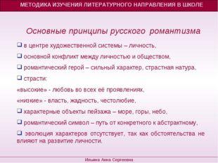 Основные принципы русского романтизма МЕТОДИКА ИЗУЧЕНИЯ ЛИТЕРАТУРНОГО НАПРАВЛ