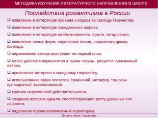 Последствия романтизма в России МЕТОДИКА ИЗУЧЕНИЯ ЛИТЕРАТУРНОГО НАПРАВЛЕНИЯ В