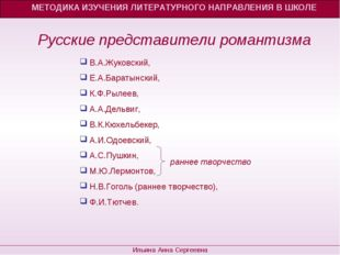 Русские представители романтизма МЕТОДИКА ИЗУЧЕНИЯ ЛИТЕРАТУРНОГО НАПРАВЛЕНИЯ