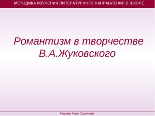Романтизм в творчестве В.А.Жуковского МЕТОДИКА ИЗУЧЕНИЯ ЛИТЕРАТУРНОГО НАПРАВ
