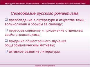 Своеобразие русского романтизма преобладание в литературе и искусстве темы во