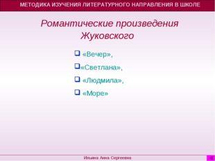Романтические произведения Жуковского МЕТОДИКА ИЗУЧЕНИЯ ЛИТЕРАТУРНОГО НАПРАВ