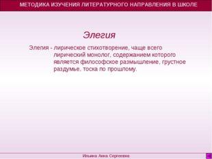 Элегия МЕТОДИКА ИЗУЧЕНИЯ ЛИТЕРАТУРНОГО НАПРАВЛЕНИЯ В ШКОЛЕ Ильина Анна Сергее