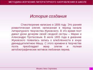 История создания МЕТОДИКА ИЗУЧЕНИЯ ЛИТЕРАТУРНОГО НАПРАВЛЕНИЯ В ШКОЛЕ Ильина А