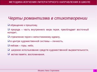 Черты романтизма в стихотворении МЕТОДИКА ИЗУЧЕНИЯ ЛИТЕРАТУРНОГО НАПРАВЛЕНИЯ