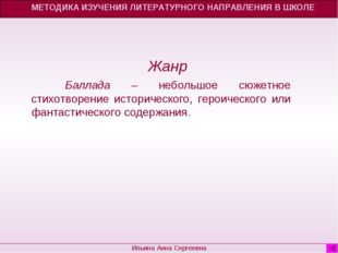 Жанр МЕТОДИКА ИЗУЧЕНИЯ ЛИТЕРАТУРНОГО НАПРАВЛЕНИЯ В ШКОЛЕ Ильина Анна Сергеевн