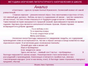 Анализ МЕТОДИКА ИЗУЧЕНИЯ ЛИТЕРАТУРНОГО НАПРАВЛЕНИЯ В ШКОЛЕ Ильина Анна Сергее