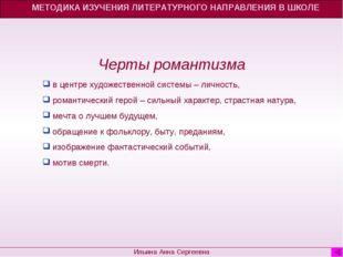 Черты романтизма МЕТОДИКА ИЗУЧЕНИЯ ЛИТЕРАТУРНОГО НАПРАВЛЕНИЯ В ШКОЛЕ Ильина