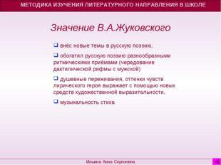 Значение В.А.Жуковского МЕТОДИКА ИЗУЧЕНИЯ ЛИТЕРАТУРНОГО НАПРАВЛЕНИЯ В ШКОЛЕ И