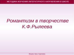 Романтизм в творчестве К.Ф.Рылеева МЕТОДИКА ИЗУЧЕНИЯ ЛИТЕРАТУРНОГО НАПРАВЛЕН