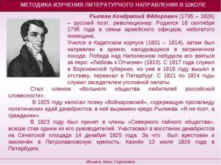 МЕТОДИКА ИЗУЧЕНИЯ ЛИТЕРАТУРНОГО НАПРАВЛЕНИЯ В ШКОЛЕ Ильина Анна Сергеевна Ры