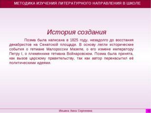 МЕТОДИКА ИЗУЧЕНИЯ ЛИТЕРАТУРНОГО НАПРАВЛЕНИЯ В ШКОЛЕ Ильина Анна Сергеевна Ист