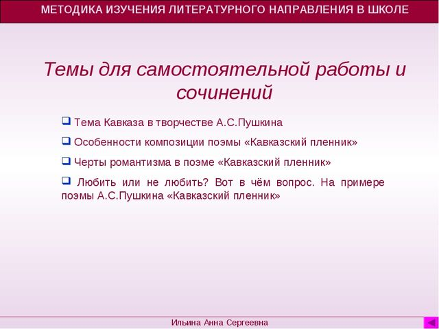 МЕТОДИКА ИЗУЧЕНИЯ ЛИТЕРАТУРНОГО НАПРАВЛЕНИЯ В ШКОЛЕ Ильина Анна Сергеевна Тем...
