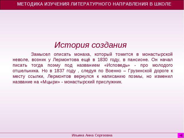 МЕТОДИКА ИЗУЧЕНИЯ ЛИТЕРАТУРНОГО НАПРАВЛЕНИЯ В ШКОЛЕ Ильина Анна Сергеевна Ист...