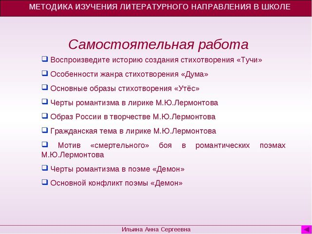 МЕТОДИКА ИЗУЧЕНИЯ ЛИТЕРАТУРНОГО НАПРАВЛЕНИЯ В ШКОЛЕ Ильина Анна Сергеевна Сам...
