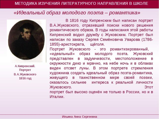 МЕТОДИКА ИЗУЧЕНИЯ ЛИТЕРАТУРНОГО НАПРАВЛЕНИЯ В ШКОЛЕ Ильина Анна Сергеевна В...