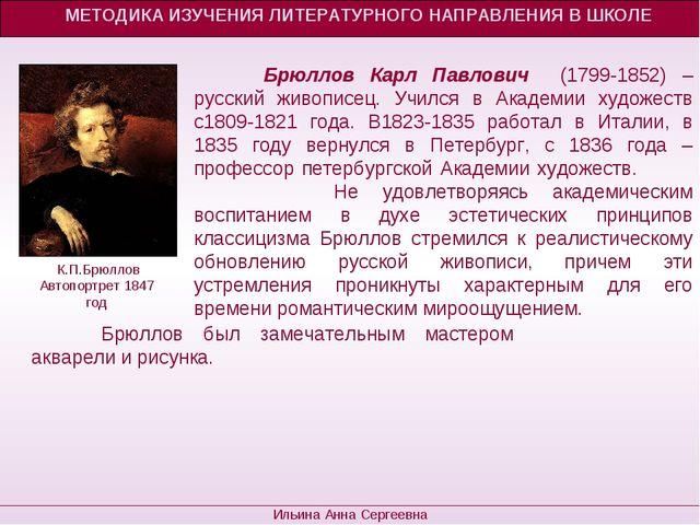МЕТОДИКА ИЗУЧЕНИЯ ЛИТЕРАТУРНОГО НАПРАВЛЕНИЯ В ШКОЛЕ Ильина Анна Сергеевна Бр...
