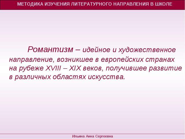 Романтизм – идейное и художественное направление, возникшее в европейских с...