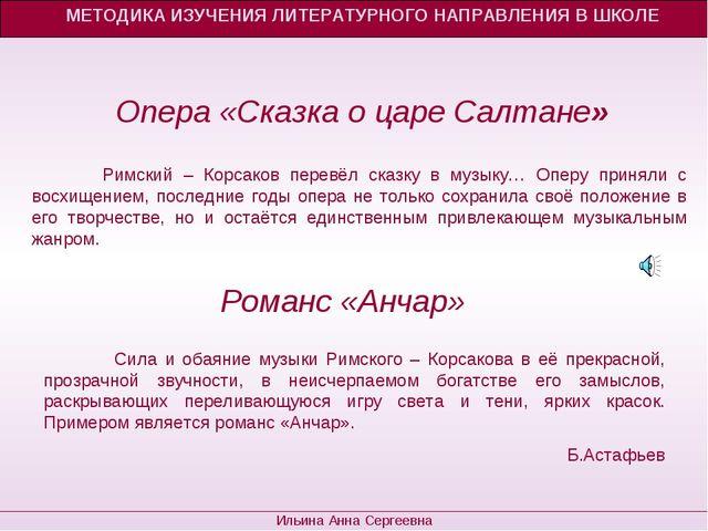 МЕТОДИКА ИЗУЧЕНИЯ ЛИТЕРАТУРНОГО НАПРАВЛЕНИЯ В ШКОЛЕ Ильина Анна Сергеевна Опе...