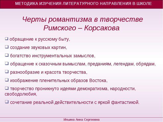 Черты романтизма в творчестве Римского – Корсакова МЕТОДИКА ИЗУЧЕНИЯ ЛИТЕРАТ...