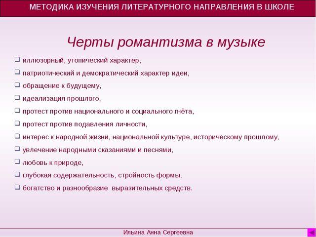 Черты романтизма в музыке МЕТОДИКА ИЗУЧЕНИЯ ЛИТЕРАТУРНОГО НАПРАВЛЕНИЯ В ШКОЛ...