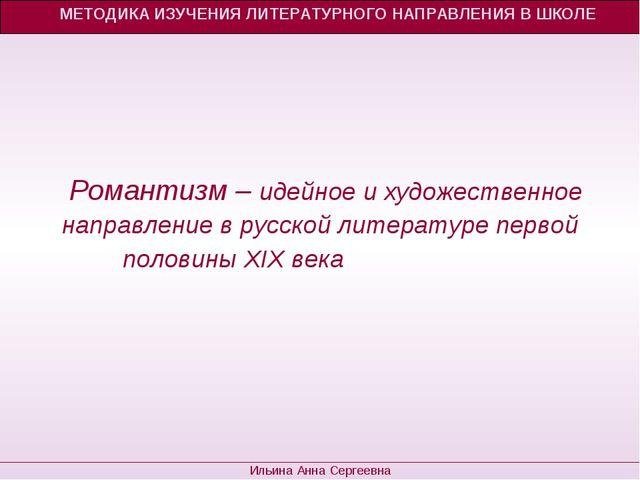 Романтизм – идейное и художественное направление в русской литературе первой...