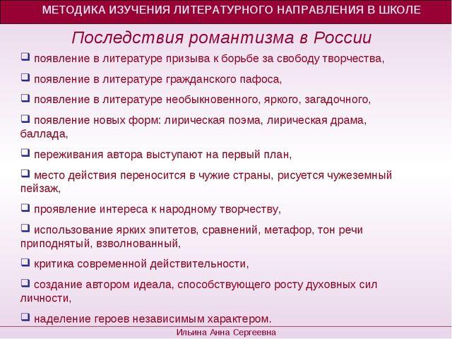 Последствия романтизма в России МЕТОДИКА ИЗУЧЕНИЯ ЛИТЕРАТУРНОГО НАПРАВЛЕНИЯ В...