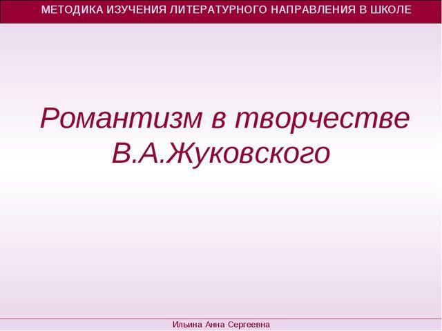 Романтизм в творчестве В.А.Жуковского МЕТОДИКА ИЗУЧЕНИЯ ЛИТЕРАТУРНОГО НАПРАВ...