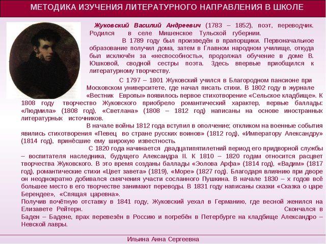 МЕТОДИКА ИЗУЧЕНИЯ ЛИТЕРАТУРНОГО НАПРАВЛЕНИЯ В ШКОЛЕ Ильина Анна Сергеевна Жук...
