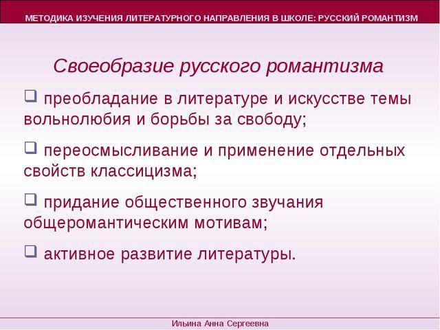Своеобразие русского романтизма преобладание в литературе и искусстве темы во...