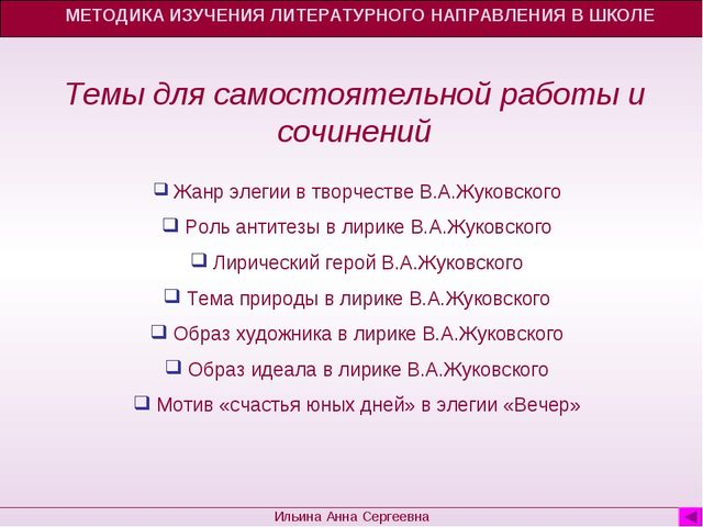 Темы для самостоятельной работы и сочинений МЕТОДИКА ИЗУЧЕНИЯ ЛИТЕРАТУРНОГО Н...