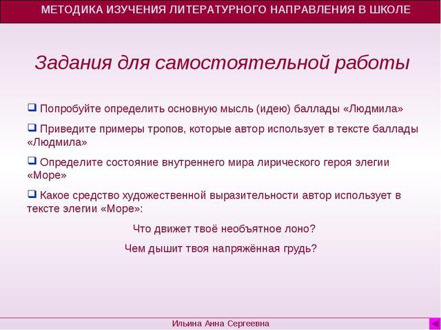 Задания для самостоятельной работы МЕТОДИКА ИЗУЧЕНИЯ ЛИТЕРАТУРНОГО НАПРАВЛЕНИ...
